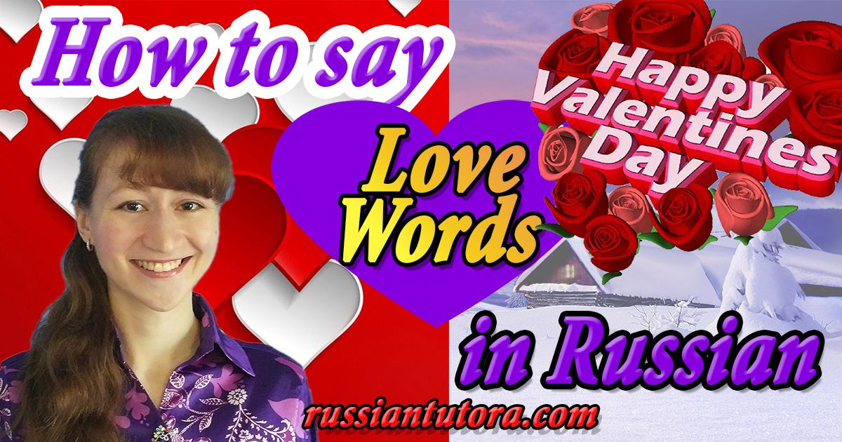 how to say in russian i love you