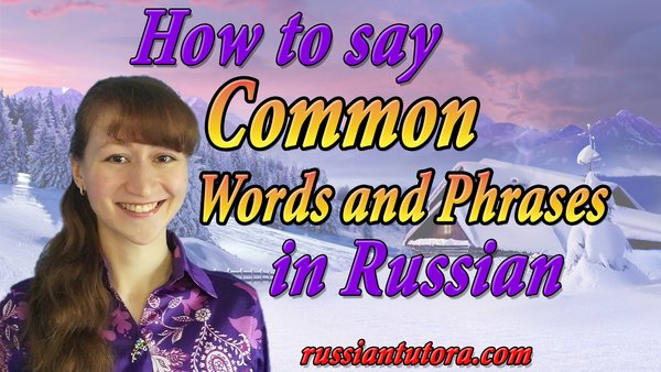 how-to-say-russian-common-words-and-phrases