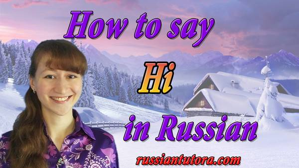 How to say hi in Russian