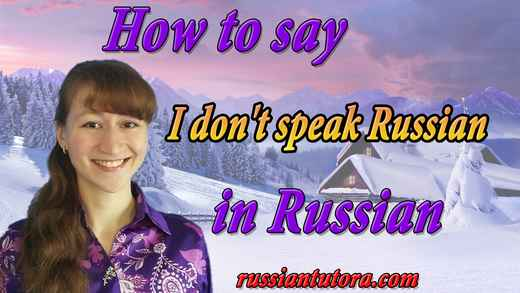 How to say I don't speak Russian in Russian