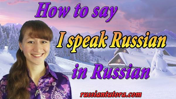 How to say I speak Russian in Russian