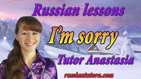 How to say I'm sorry in Russian