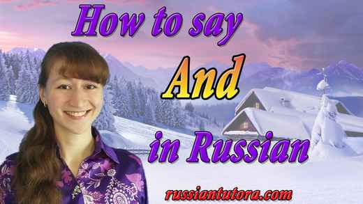How to say and in Russian