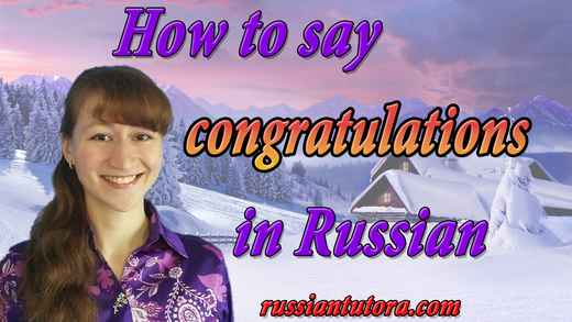 How to say congratulations in Russian