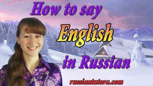How to say english in Russian