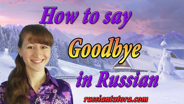 How to say goodbye in Russian