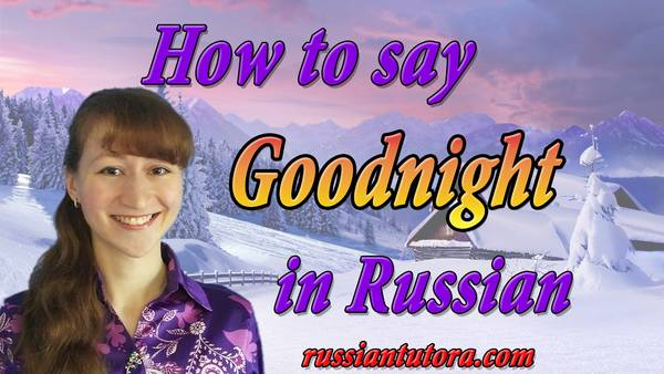 How to say goodnight in Russian