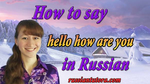 How to say hello how are you in Russian