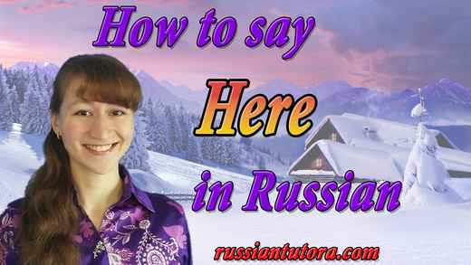 How to say here in Russian