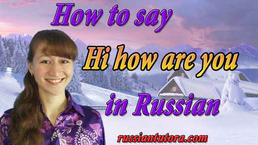 How to say hi How are you in Russian