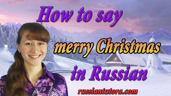 How to say merry Christmas in Russian - How to say merry Christmas in Russian
