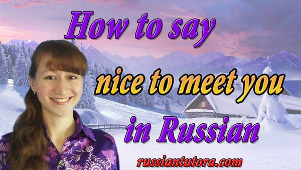 How to say nice to meet you in Russian