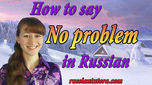 How to say no problem in Russian - How to say no problem in Russian
