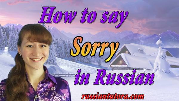 How to say sorry in Russian