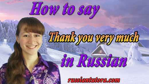How to say thank you very much in Russian