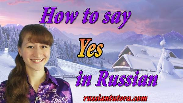 How to say yes in Russian