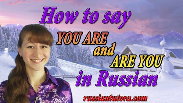 How to say you are and are you in Russian