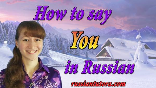How to say you in Russian