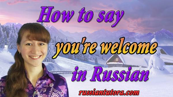 How to say you're welcome in Russian