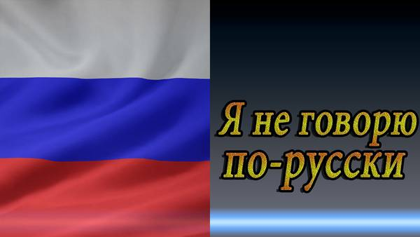 After-How to say I don't speak Russian in Russian