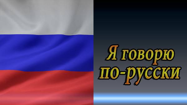 After-How to say I speak Russian in Russian
