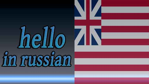 Before-How to say hello in Russian language