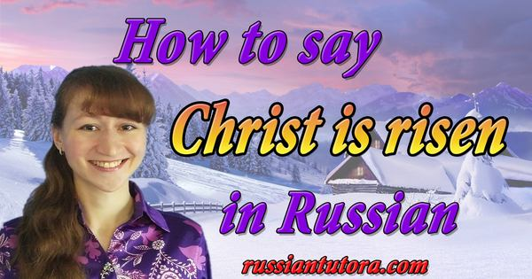 Christ is risen in Russian