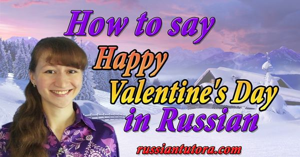 Happy Valentine's Day in Russian