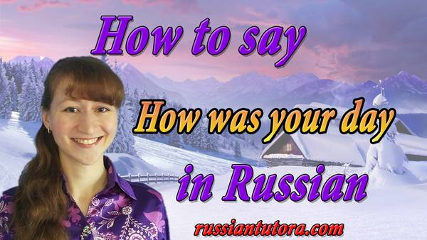 How to say How was your day in Russian
