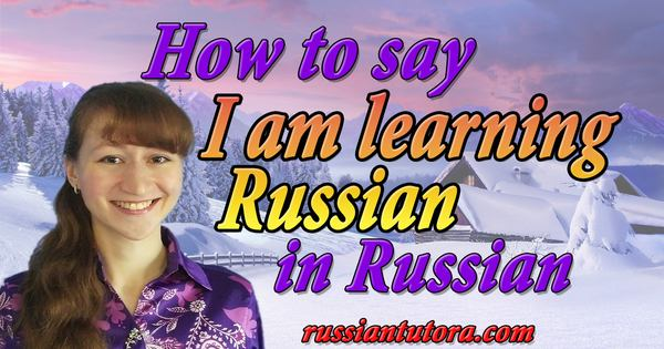 I am learning Russian in Russian