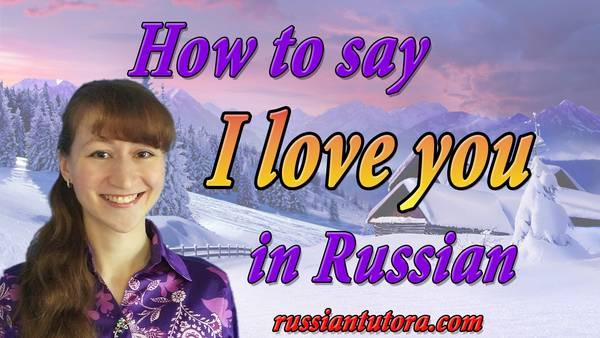 I love you in Russian pronunciation