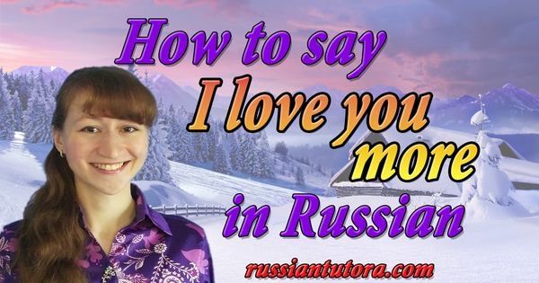 I love you more in Russian