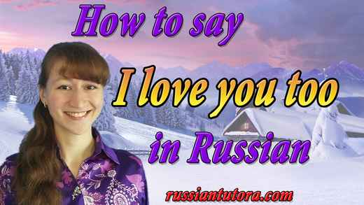 I love you too in Russian
