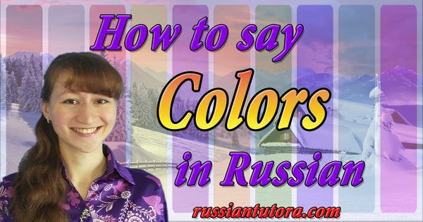 colors in Russian