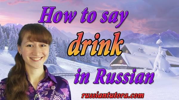drink in Russian
