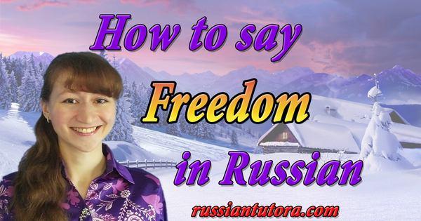 freedom in Russian