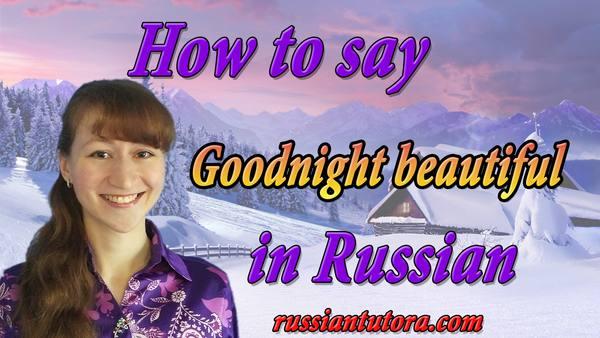 goodnight beautiful in Russian