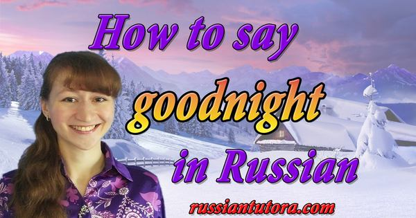 How to say goodnight in Russian language