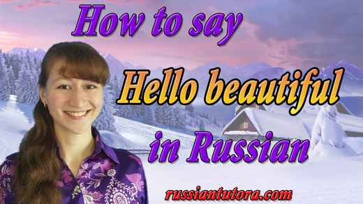 hello beautiful in Russian