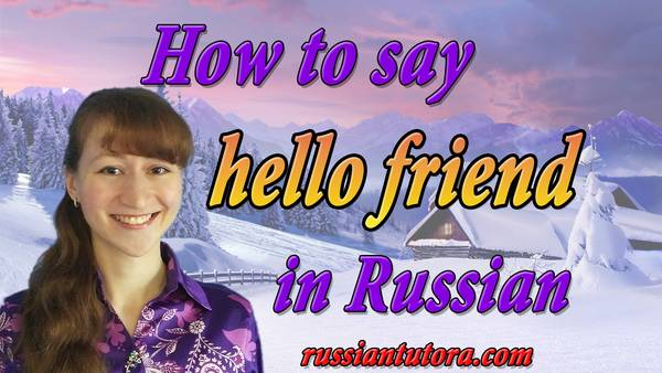 hello friend in Russian