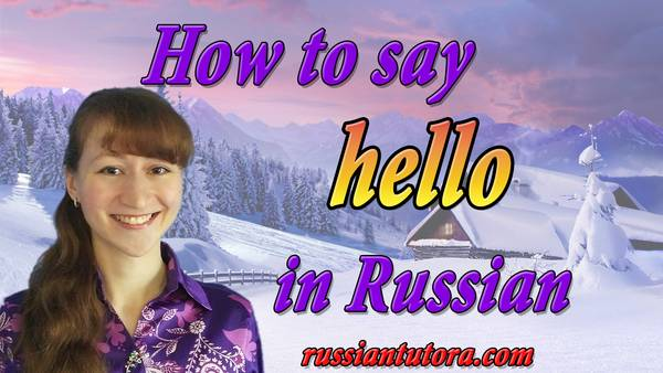hello in Russian in English