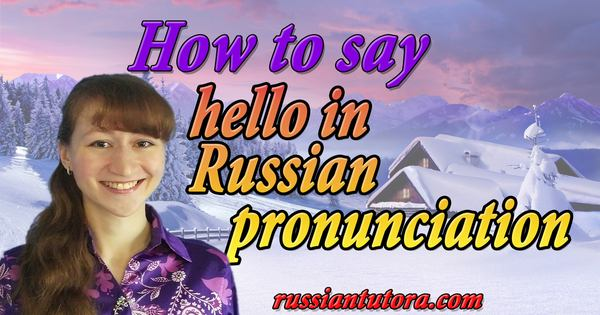 How to say hello in Russian pronunciation