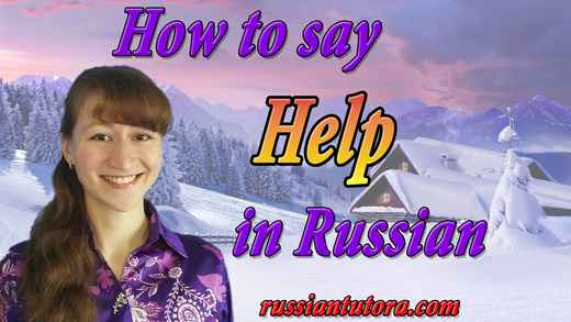 How to say help in Russian - How to say help in Russian
