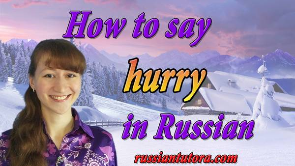 hurry in Russian