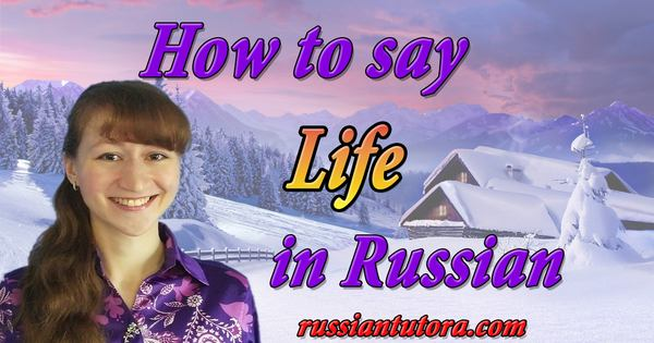 life in Russian