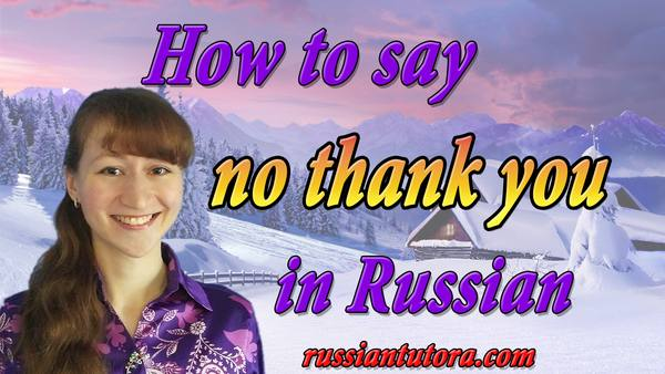 no thank you in Russian