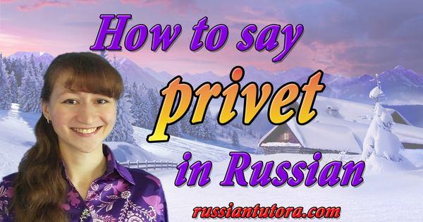 privet in Russian