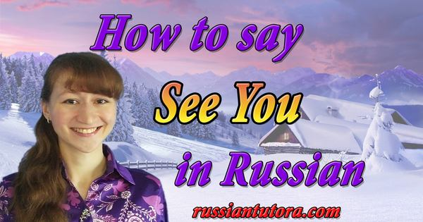 see you in Russian