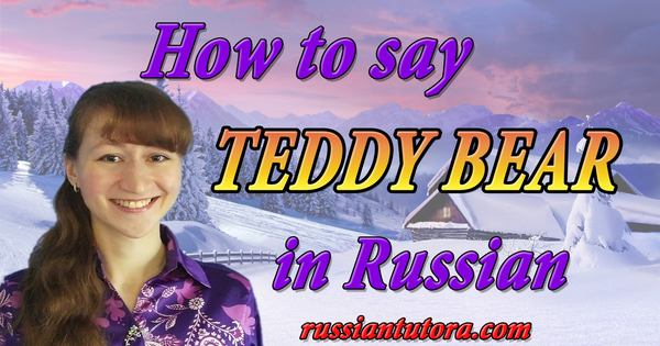 teddy bear in Russian
