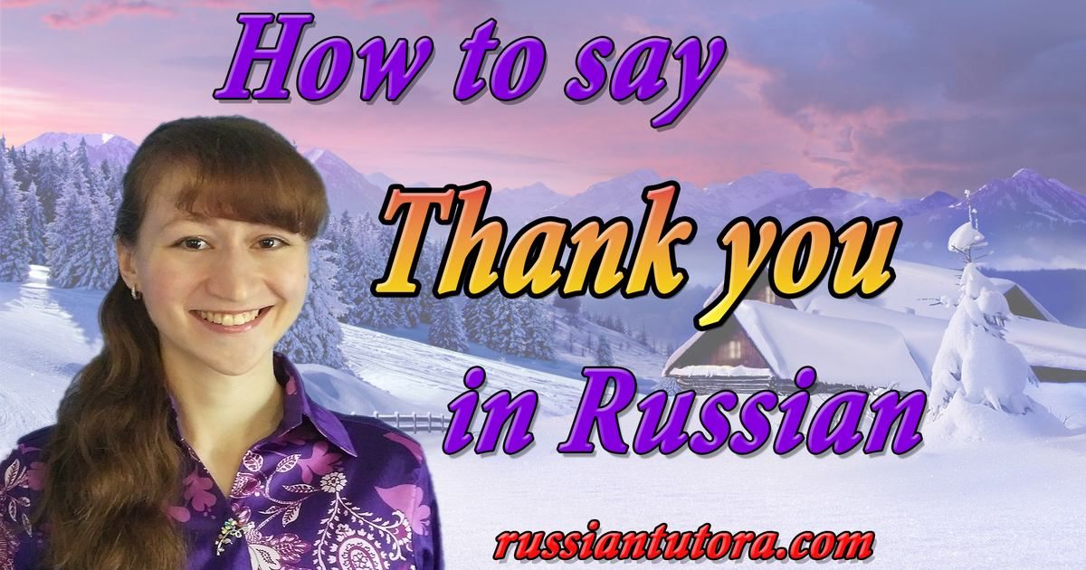 How to say thank you in russian language
